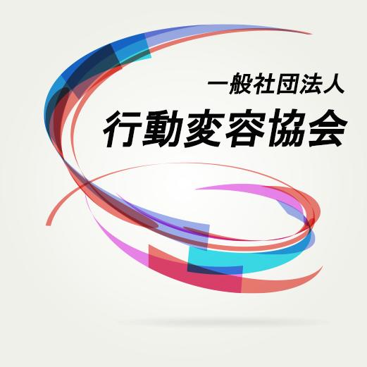 一般社団法人行動変容協会ロゴ